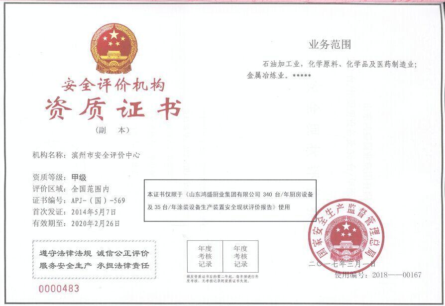 安全评价机构资质证书.